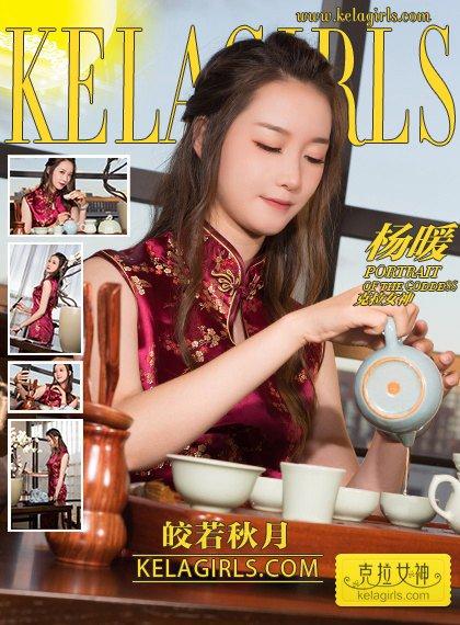 [KELAGIRLS克拉女神]2018-09-24 杨暖 皎若秋月[27+1P/471M]